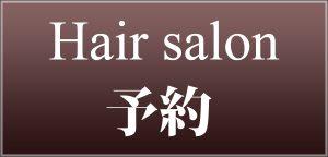 hairreser